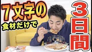 7文字の食材だけで人間は三日間生活することはできるのか!?