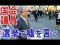 日本をおとしめる反日工作の国会議員 選挙の為に嘘を言う20180413(金)h30新宿駅南口街宣②きみの会はせがわたかし