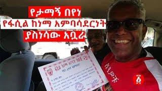 የታማኝ በየነ የፋሲል ከነማ አምባሳደርነት ያስነሳዉ አቧራ | Ethiopia
