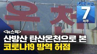 [7시뉴스제주/200914 뉴스픽] 제주 산방산탄산온천…