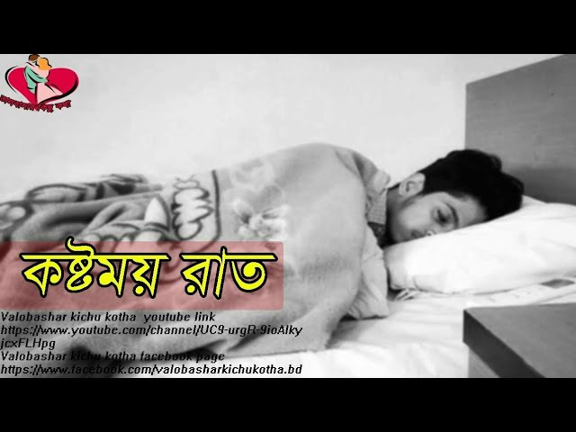 kostomoy rat | sad story bangla | valobashar kichu kotha |