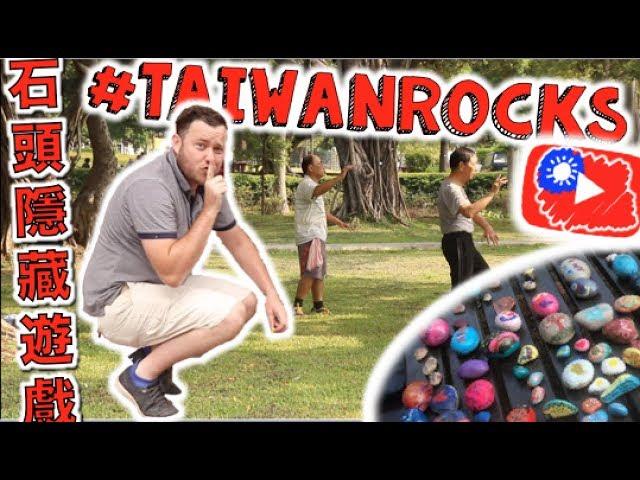 """台灣 """"石頭隱藏遊戲"""" 是什麼?The ROCK HIDING game in TAIWAN!"""