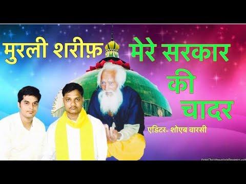 Mere Sarkar ki Chadar | Sarkar Khwaja Durra Hasan Shah Waris (R.A) | Murli Sharif