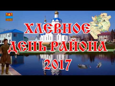Хлевное.  День района 2017
