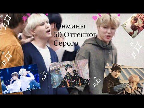 BTS  [Юнмины] - 50 Оттенков Серого