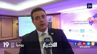 افتتاح معرض لشركات التمويل الأصغر في الزرقاء - (23-9-2017)