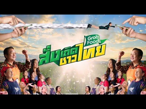 GrabFood สั่งเถิดชาวไทย