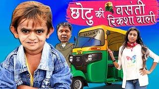 CHOTU KI BASANTI RIKSHAWALI | छोटू की बसंती रिक्शा वाली | Khandesh Hindi Comedy | Chotu Comedy Video