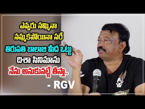 తిరుపతి బాలాజీ మీద ఒట్టు ఈ సినిమా నేను ఇలానే తీస్తా| RGV Reveals his Upcoming Movie | RGV Press Meet