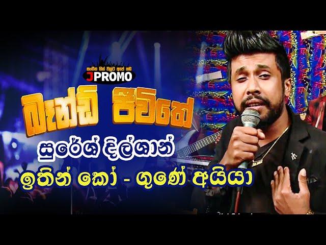 Ithin Ko Live - Gune Aiyage bajaw live - Hiru Star Suresh Dilshan J Promo Band jeewithe spiders 2021