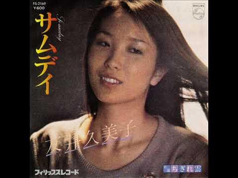 友井久美子「ちぎれ雲 (Single Ver.)」[1980]