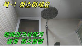 해바라기샤워기 쉽게 청소방법/ 물때 낀 해바라기 샤워기…