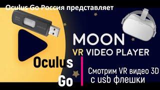 Oculus Go : Смотрим 3D VR видео с usb флешки . Watch 3D VR videos from usb flash drives.