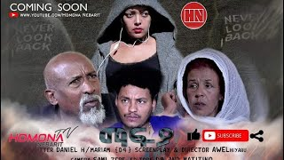 HDMONA - Coming Soon - ማፍያ ብ ኣወል ህያቡ Mafia by Awel Hiyabu - New Eritrean Series Film 2019