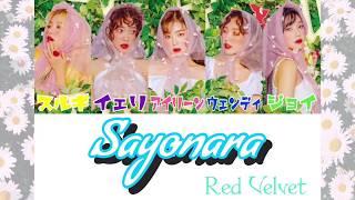 Sayonara/Red Velvet(레드벨벳)[歌詞/ROM]