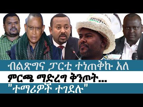 Ethiopia | የእለቱ ትኩስ ዜና | አዲስ ፋክትስ መረጃ | Addis Facts Ethiopian News | Belete Molla