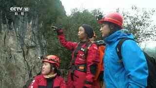 《地理中国》 20191003 自然奇景·深坑古寨 上| CCTV科教