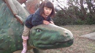せんもも恐竜広場で遊ぶ Dinosaur Park thumbnail