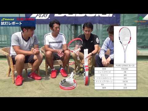 試打レポート テニスラケット BABOLAT NEW PURE STRIKE