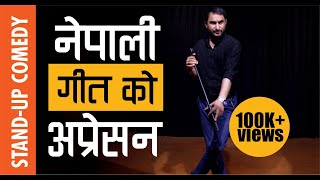 Nepali Geetko Operation | Nepali Stand Up Comedy | Rosan Subedi