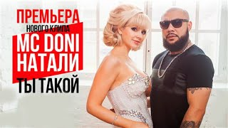 Mc Doni feat. Натали - Ты такой (2015) HDTVRip 1080p | 60 fps
