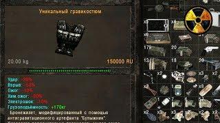 УНИКАЛЬНЫЙ ГРАВИКОСТЮМ +170 КГ. STALKER Тайные Тропы 2 #17