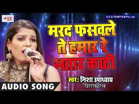 Marad Fasawale Te Hamar Re Bhatar Kati | Nisha Upadhaya | Maha Mukabla Do Saotn Ki Ladai