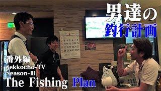 男達はこのように釣行計画を立てます…笑 #男達の釣行計画 #番外編 #フカ...
