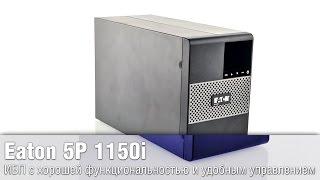 Обзор ИБП Eaton 5P 1150i