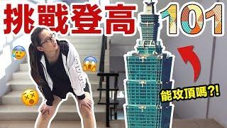 我要爬上台北101! 挑戰攻頂超過2000階的大樓!? ♥ 滴妹