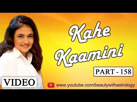 Kahe Kaamini - Part 158   Detachment is necessary to some extent