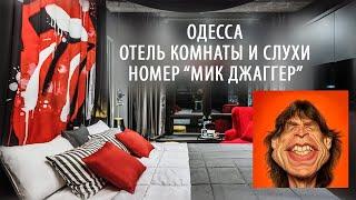 Дизайн Отель Комнаты и слухи Обзор номера Мик Джаггер