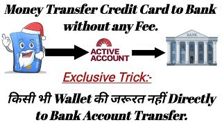 Money transfer Credit Card to Bank.How to transfer Credit Card Amount to Bank.