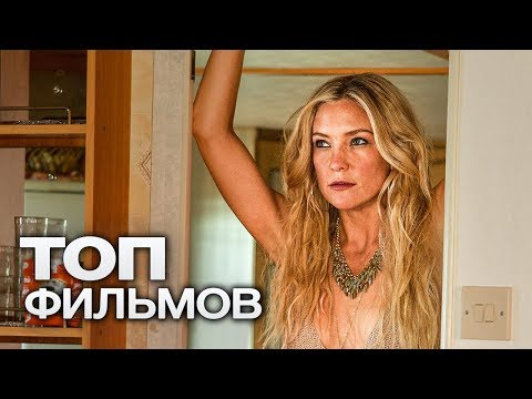 10 ФИЛЬМОВ С УЧАСТИЕМ КЕЙТ ХАДСОН!