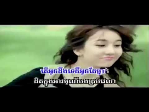 នឹកអូនពេលភ្លៀងធ្លាក់ ភ្លេងសុទ្ធ ,Niko Nek Oun Pel Pleang Thleak karaoke