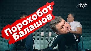 Порохобот Балашов