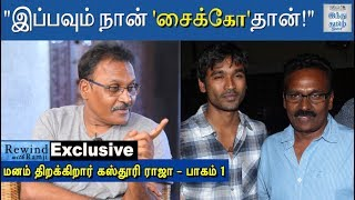 exclusive-interview-with-director-kasthuri-raja-part-1-rewind-with-ramji