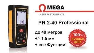 строительный лазерный дальномер (40м, /-1.5мм) модель 2016 года OMEGA PR 2-40 Professional