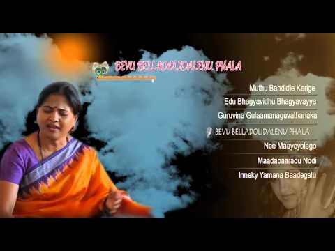 Classical Songs Kannada | Harinaama Smarane | Classical Music