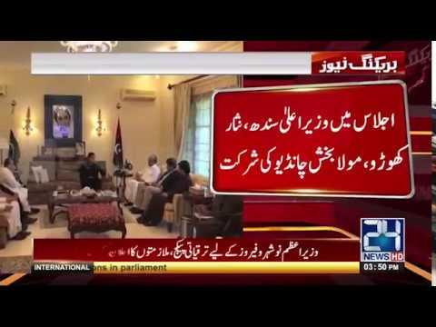 PPP Sindh Meeting Held Under Bilawal Bhutto Zardari