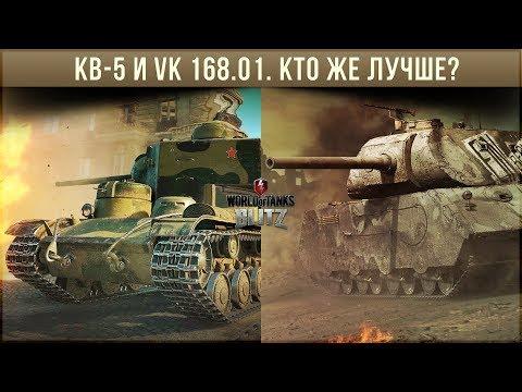 КВ-5 VS VK 168.01 (p) Wot Blitz. Битва холестерина! Кто же круче?