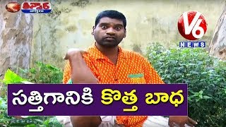 Bithiri Sathi New Problem | Sathi Funny Conversation With Savitri Over His Marriage | Teenmaar News