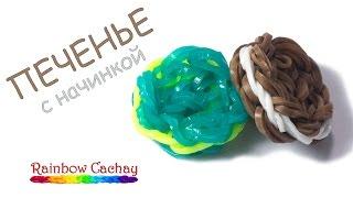Плетение печенья с начинкой из резинок Rainbow Loom Bands. cachay.video Плетение из резинок.