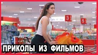 СМЕШНЫЕ МОМЕНТЫ ИЗ ФИЛЬМОВ #10
