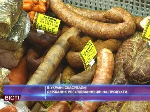 В Україні скасували державне регулювання цін на продукти