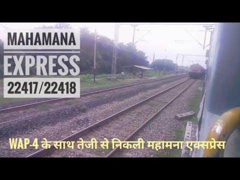 Mahamana superfast express 22418 NDLS - BSB