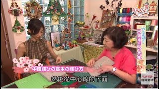 《魅力妻 in Taiwan》第17集_愛上中國結編織的Yumi