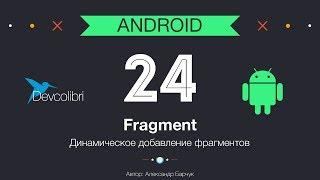 Android: Урок 24. Динамическое добавление фрагментов