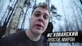 (Съёмки клипа)  МС ХОВАНСКИЙ   Прости меня, Оксимирон