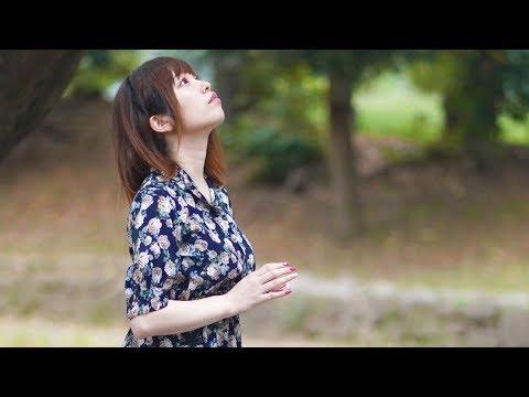大塚愛 - プラネタリウム(歌:愛原まな)